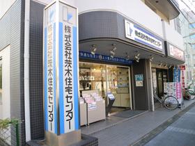 茨木住宅センター
