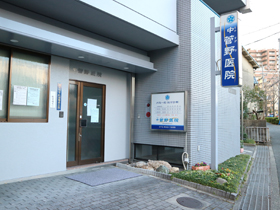 中菅野医院