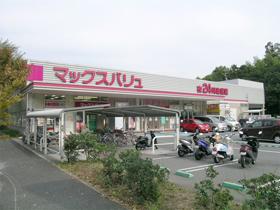 マックスバリュ吹田千里丘店